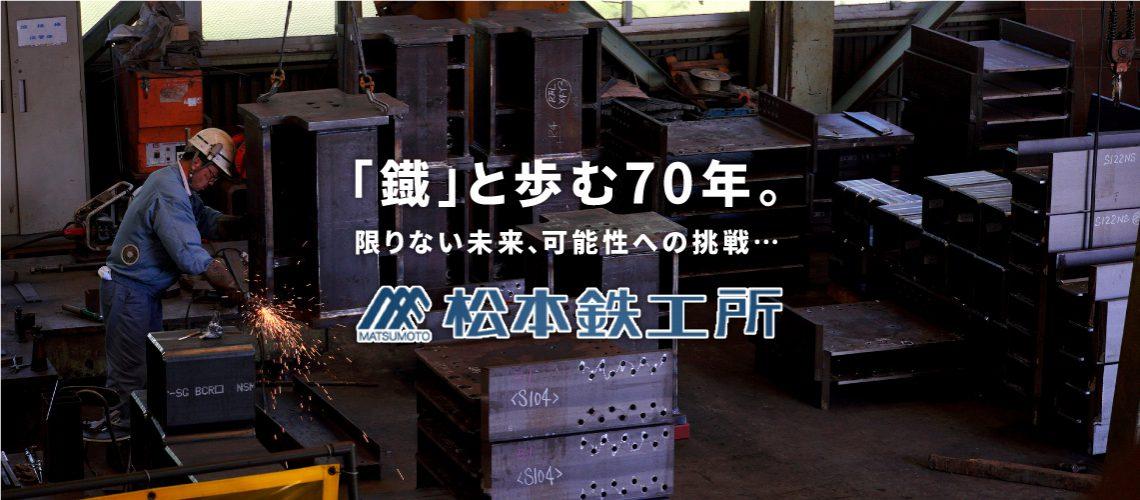 松本鉄工所